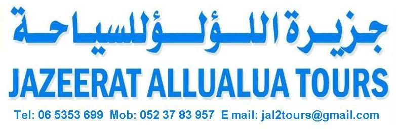 Jazeerat Allualua Tours